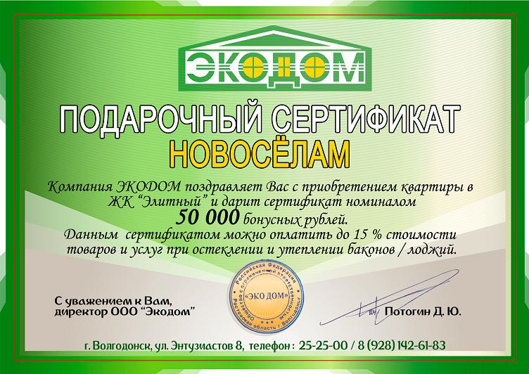 Подарочные сертификаты на остекление..