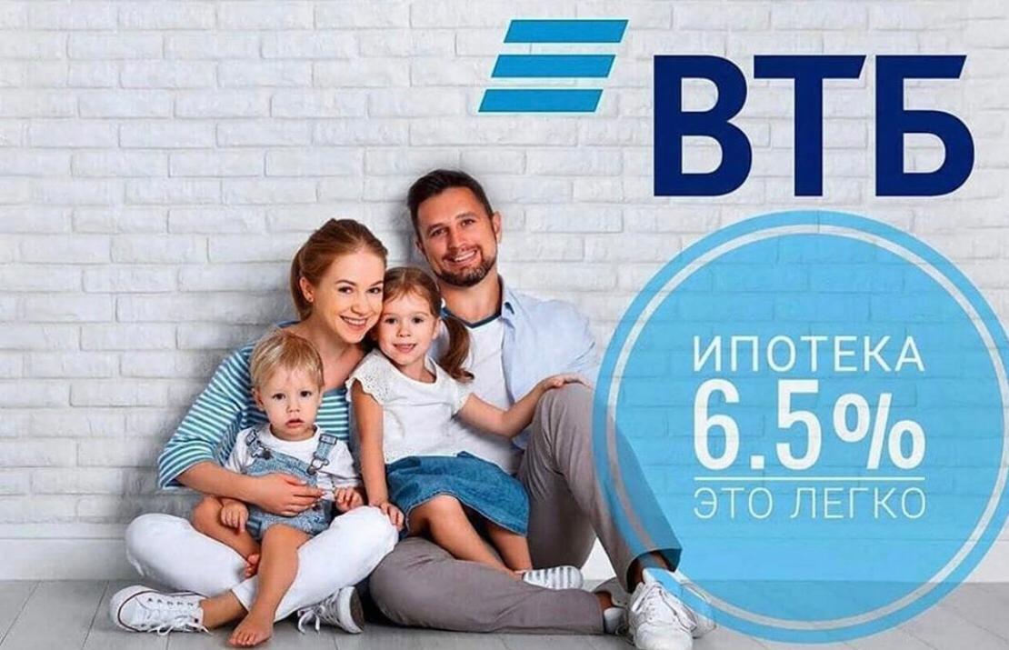 """Ставка по ипотеке 6,5 от наших партнеров ПАО """"ВТБ"""""""