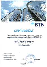 Сертиф об аккредитации Банк ВТБ.png