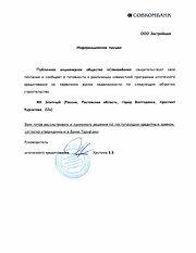 Письмо об аккредитации ЖД Элитный.jpg
