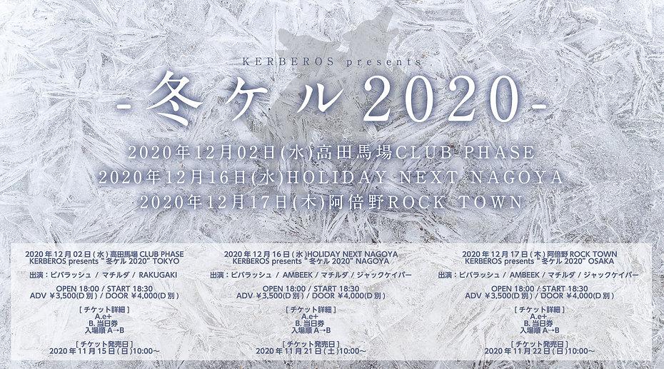 202012冬ケル_webflyer.jpg