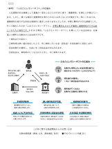 20190930_生駒市記者会見資料②.jpg