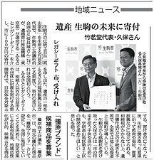 20191014_産経新聞_edited.jpg