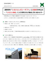 20190930_生駒市記者会見資料①.jpg