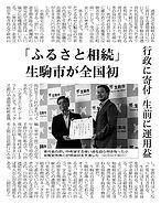 20191008_日経新聞.jpg