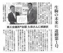 20191004_朝日新聞.jpg