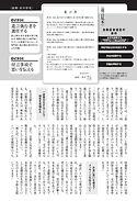 文藝春秋_20190410②.jpg
