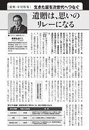 文藝春秋_20190410①.jpg