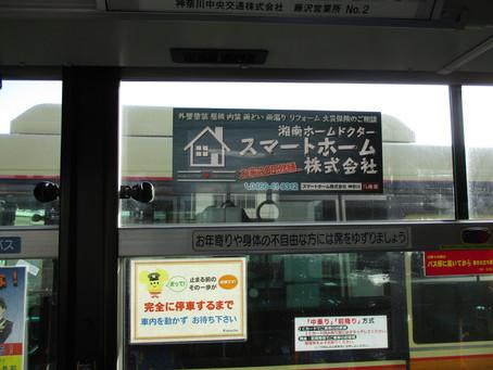 神奈中バス広告掲載
