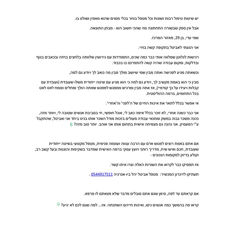 סיפורו של עדי א..png