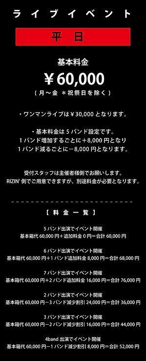 hallRental_heijitsu.png