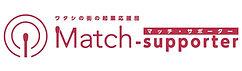 match-supporter_(修正).jpg