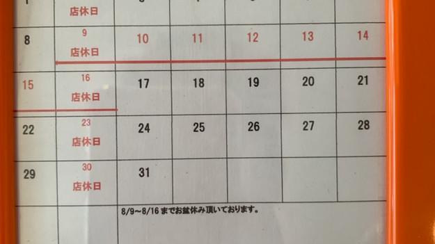 ★8月定休日のお知らせ★