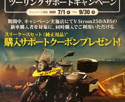 終了間近! Vストローム250/ABS ツーリングサポートキャンペーン!