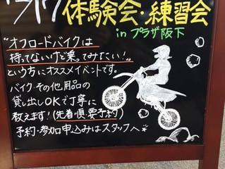 12月オフロード体験会・練習会 開催!