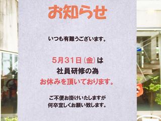 ☆…店休日のお知らせ…☆