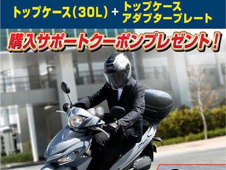 アドレス110 トップケースセット 購入サポートキャンペーン実施中!!