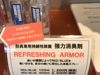 【防具専用持続性除菌消臭剤】リフレッシングアーマー入荷しました!
