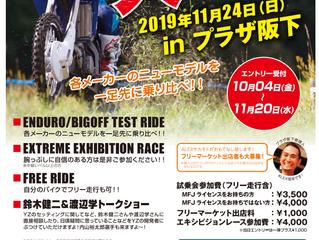 2019年11月24日 JEC オフロードモデル大試乗会出展のお知らせ。