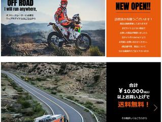 KTM パワーウエア・パワーパーツのオンラインストアを開設しました!