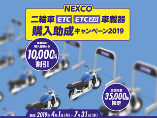 *** NEXCO ETC2.0/ETCキャンペーン ***
