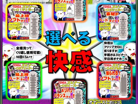 TENGA spinner テンガスピナー 全6種登場!【詳しくはココをクリック!】