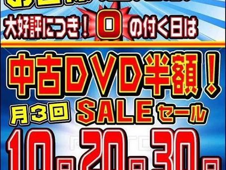 小名浜バイパス店限定!『0』付く日!中古半額!