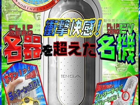 テンガ TENGA FLIP 0 EV 詳しくは【ココをクリック!】