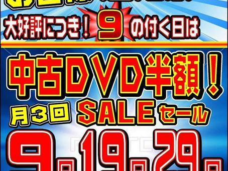 内郷店限定!『9』の付く日!中古半額!