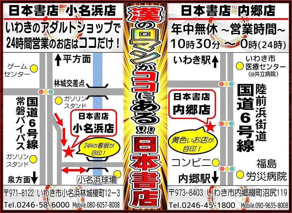 2021.01.08.店舗案内図.jpg