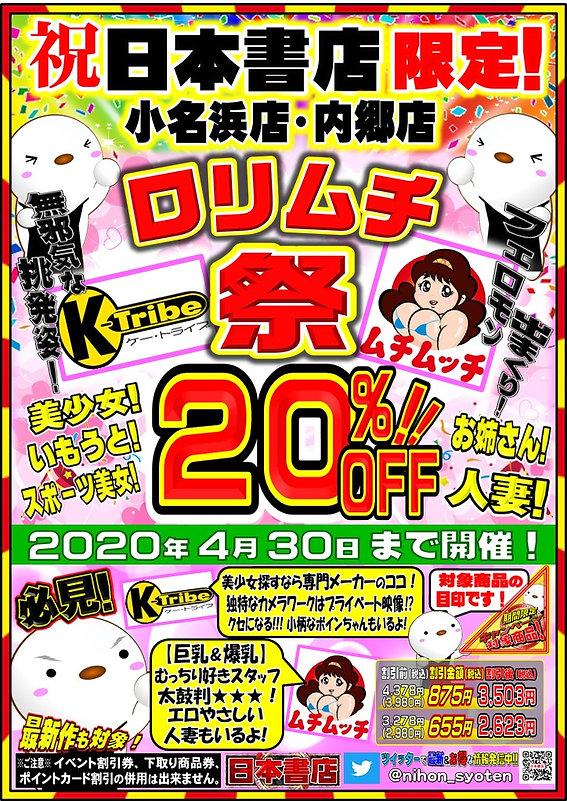 2020.03-04サンワ20%オフキャンペーン.jpg