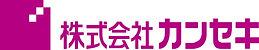 kanseki_logo.jpg