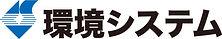 kankyosystem_logo.jpg