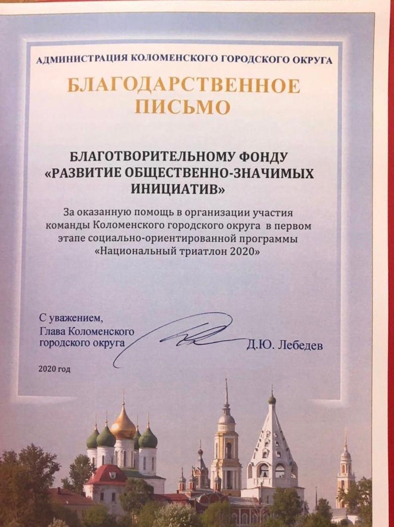 Благодарственное_письмо_фонду_Коломенски