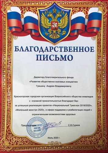 КгоВОИ_СурковСВ.jpg