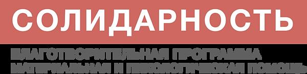 Логотип_Солидарность_кривые.png