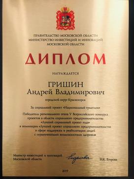 ДИПЛОМ_Правительство_МО_МИН_Инвестиций_и