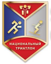 Лого Национальный триатлон_Рязань_Fotor.