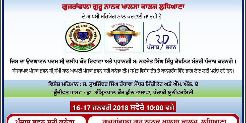 International Conference on Punjabi Literature