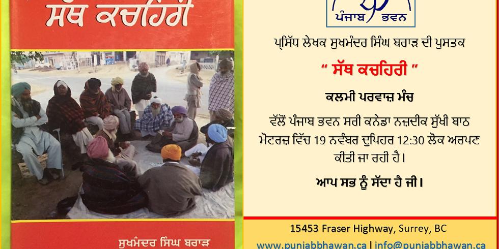 "Sukhminder Singh Brar's Book ""ਸੱਥ ਕਚਹਿਰੀ"" releases"