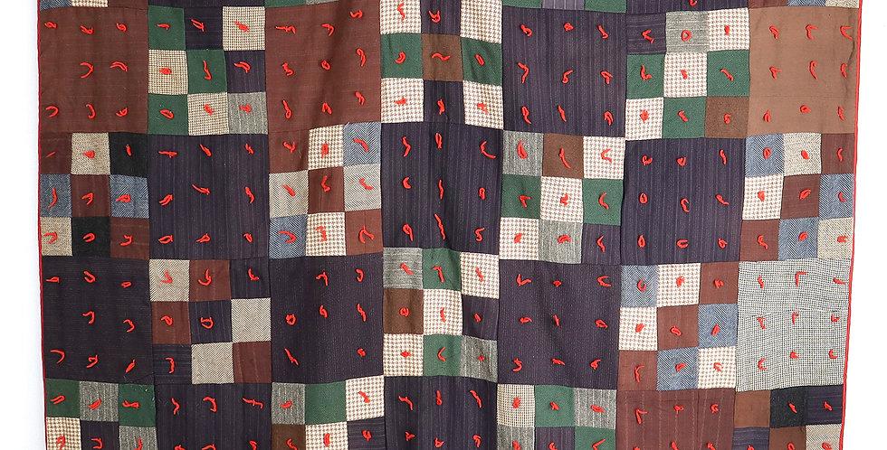 Missouri Wool Suiting Square Patchwork Quilt