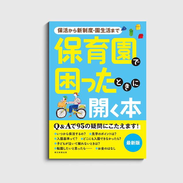朝日新聞出版 保育園で困ったときに開く本