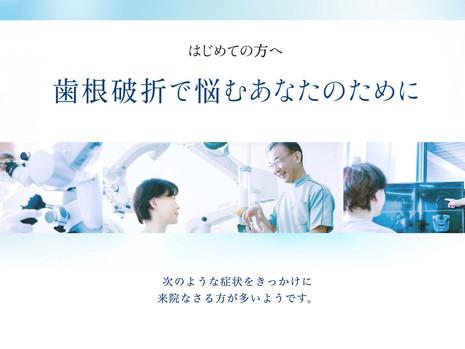 Case03 長谷川歯科診療所 はじめての方へ