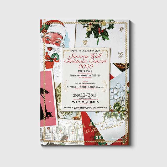 サントリーホールのクリスマスコンサート2020