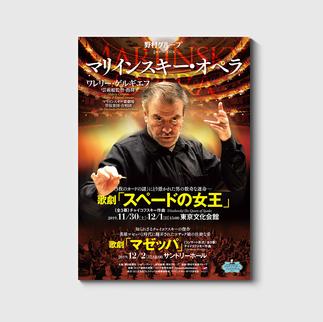 ジャパン・アーツ マリインスキー・オペラ