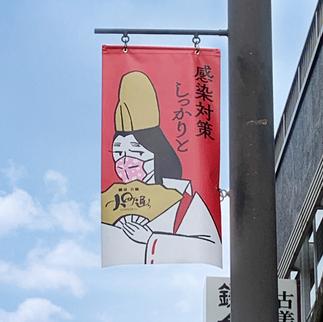 鎌倉市小町通り商店会 感染症対策フラッグ