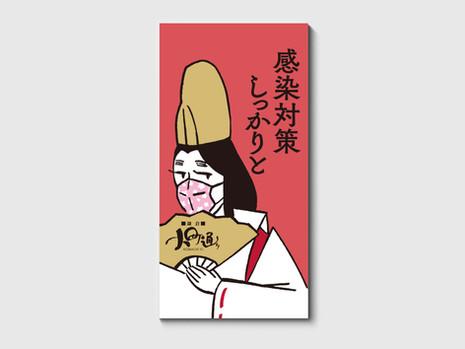 Case04 鎌倉小町商店会 感染症対策フラッグ