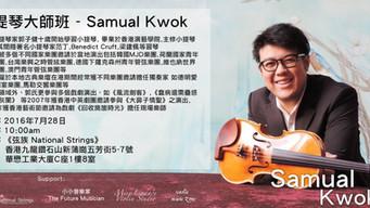 Samuel's Stage of Performance 小提琴大師班 2016