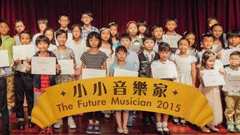 小小音樂家The Future Musician 2015》