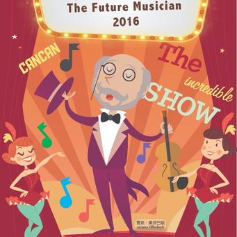 小小音樂家The Future Musician 2016》